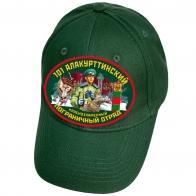 Тёмно-зелёная бейсболка 101 Алакурттинский пограничный отряд