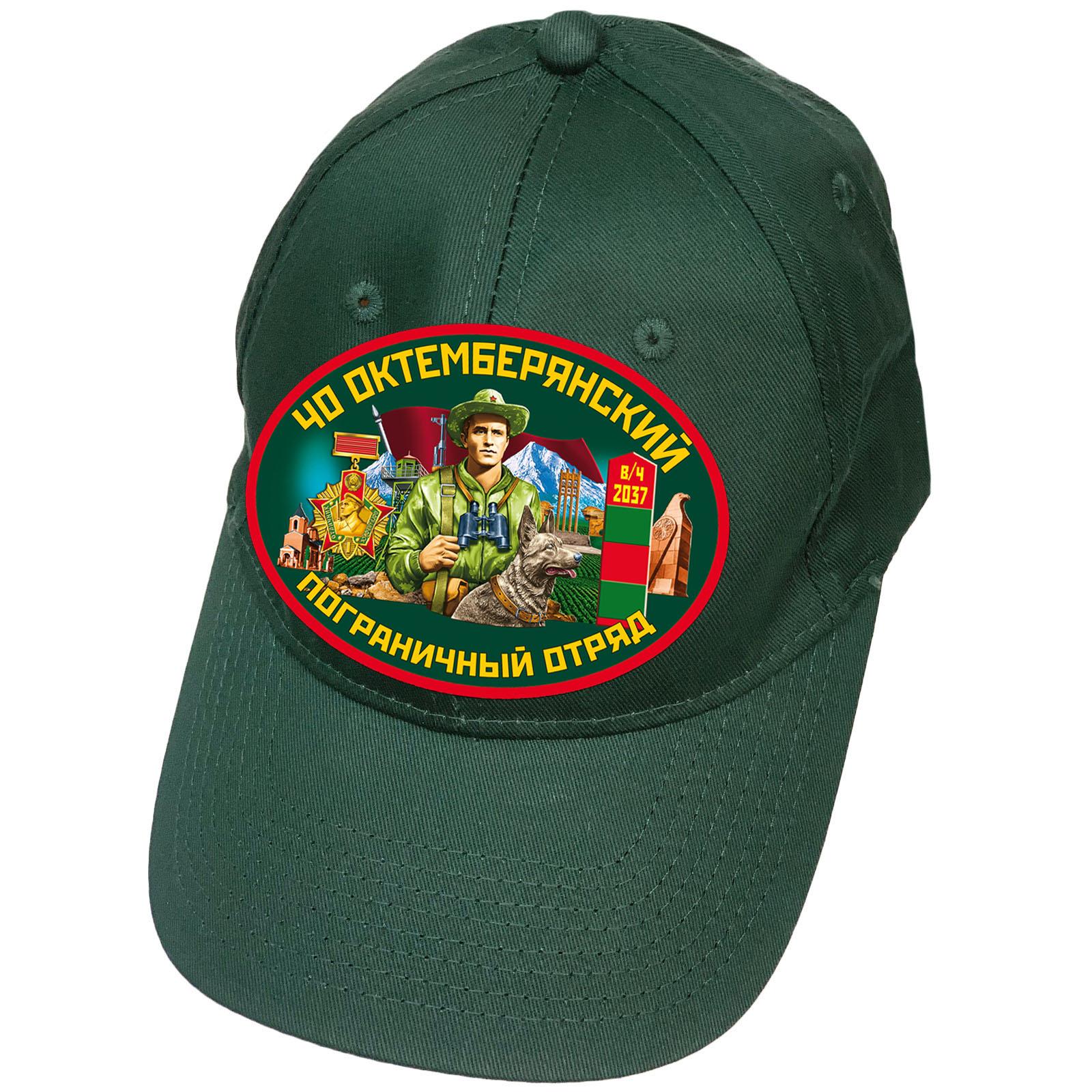 Тёмно-зелёная бейсболка 40 Октемберянского пограничного отряда