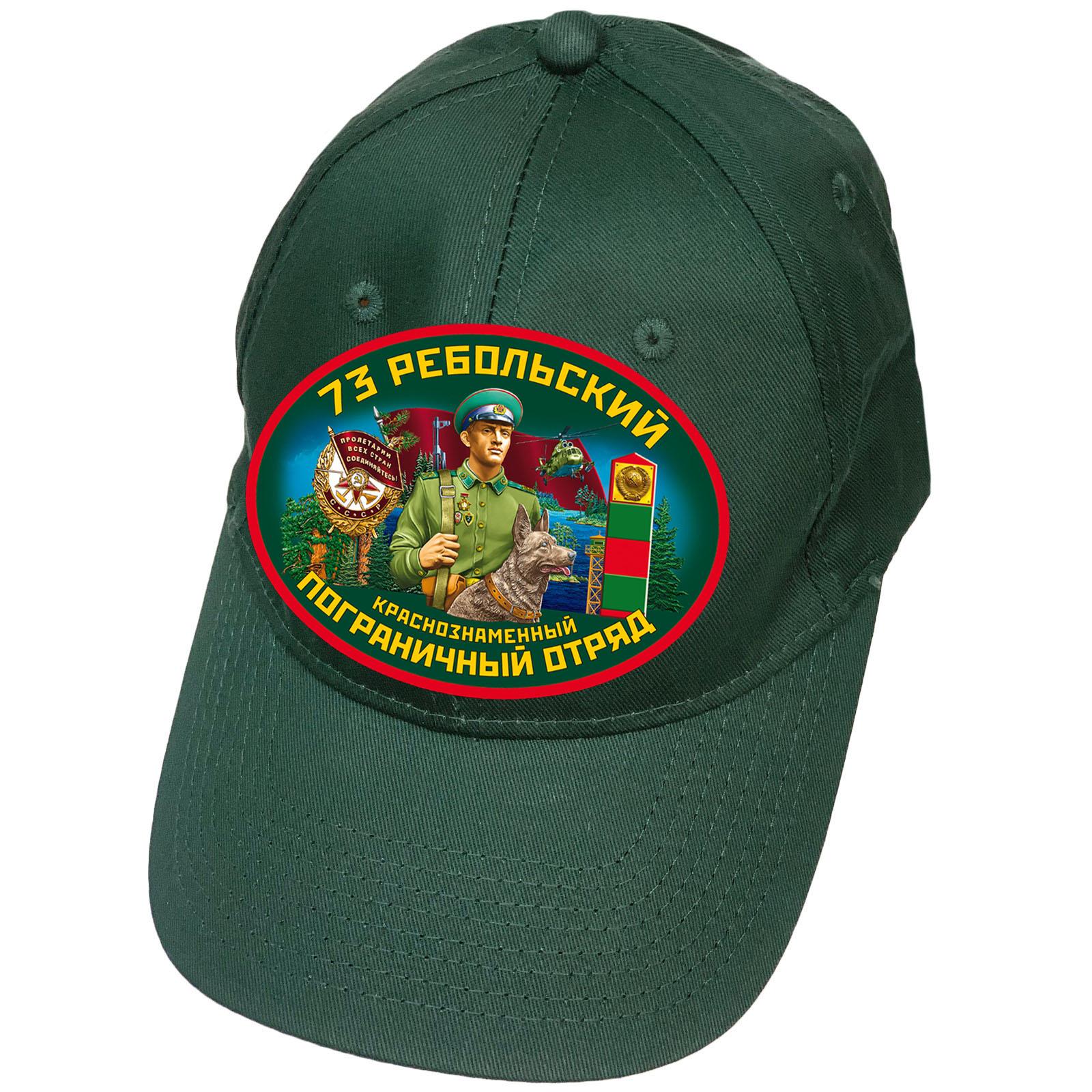 Тёмно-зелёная кепка 73 Ребольского пограничного отряда