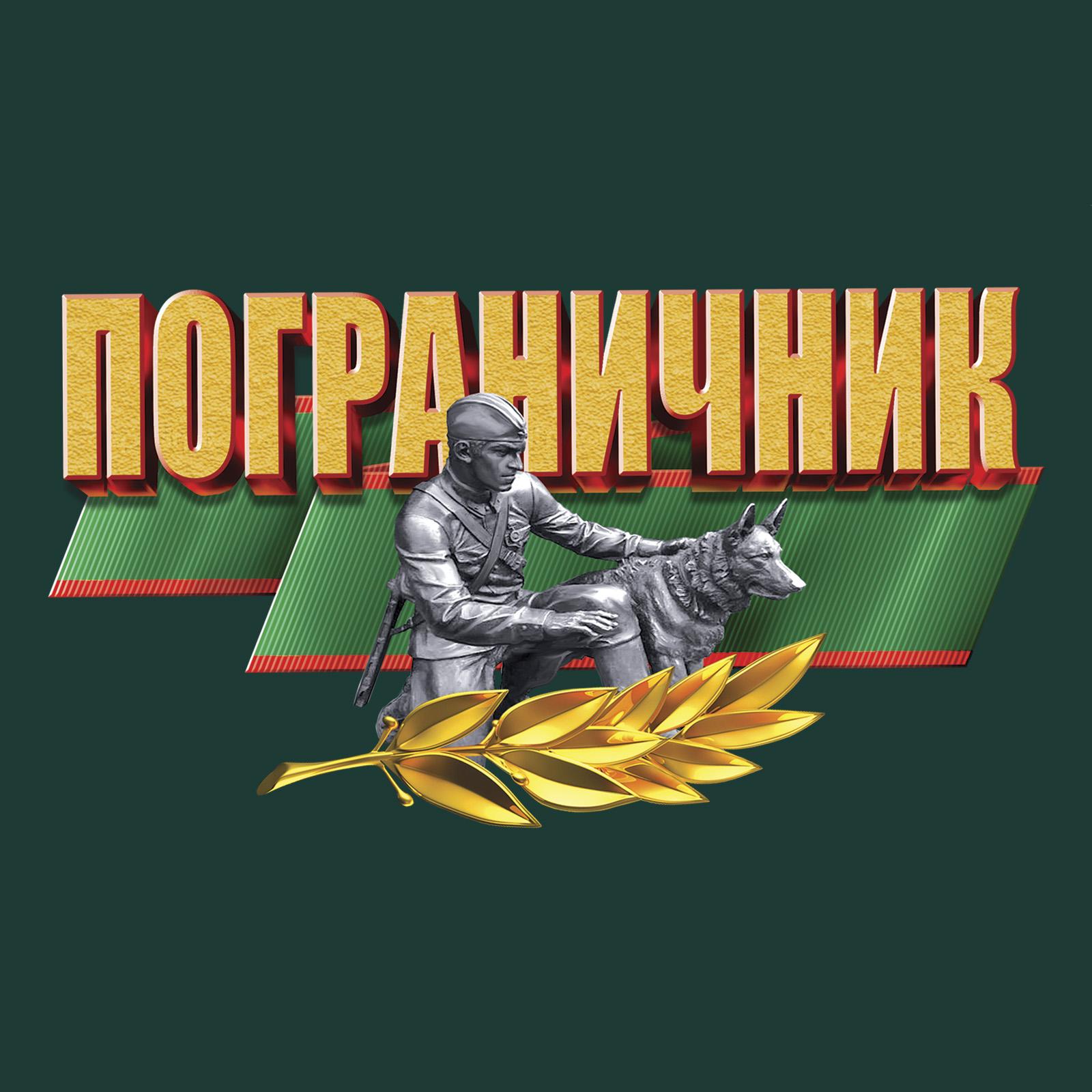 Темно-зеленая мужская футболка Пограничник - купить по выгодной цене