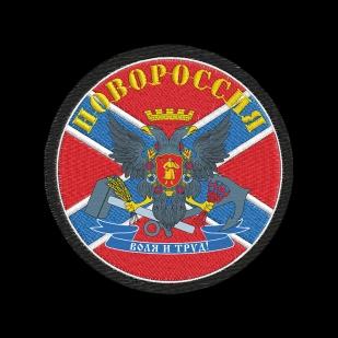 Теплая толстовка на молнии с эмблемой Новороссии.