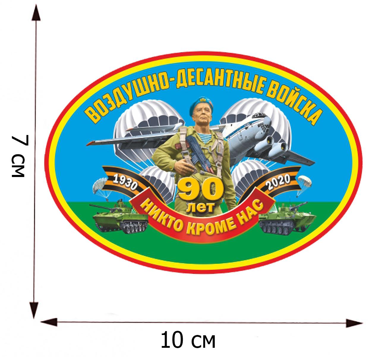 Наклейка с размером