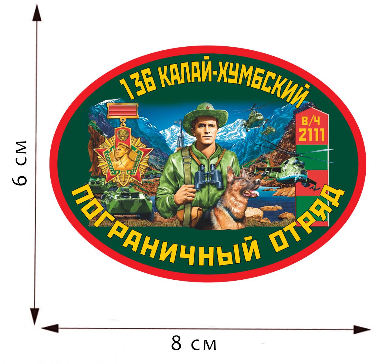 Термоаппликация 136 Калай-Хумбский пограничный отряд
