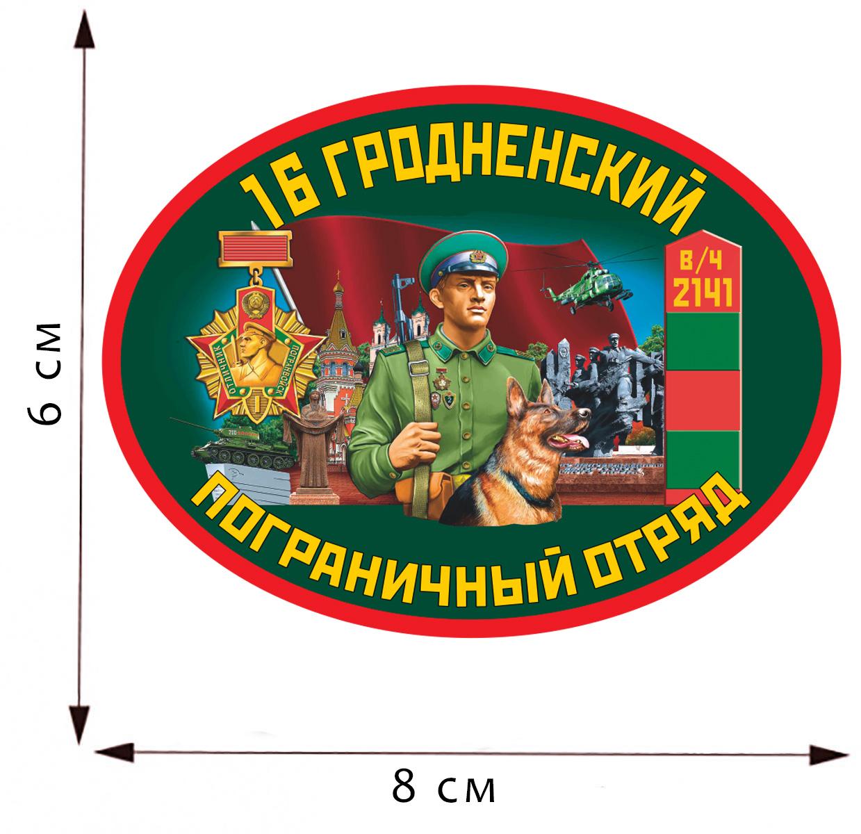 Термоаппликация 16 Гродненский пограничный отряд
