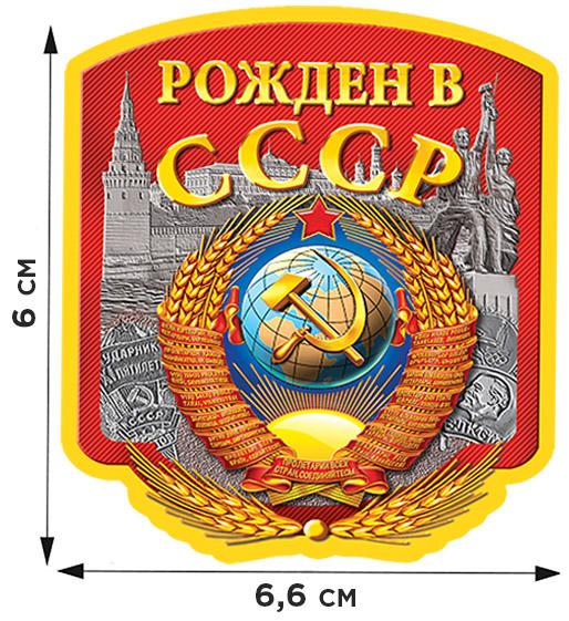 Купить термоаппликацию Рожден в СССР по демократической цене