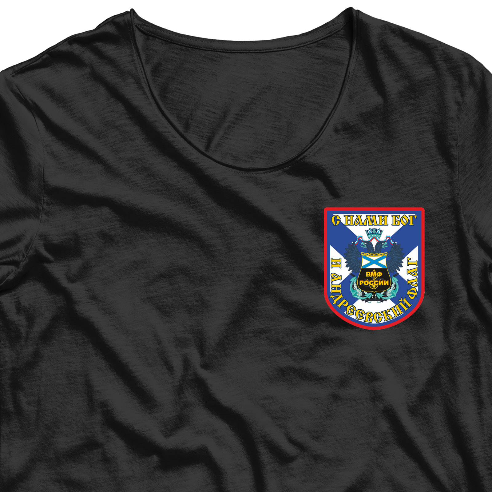 Термоаппликация с эмблемой и девизом ВМФ