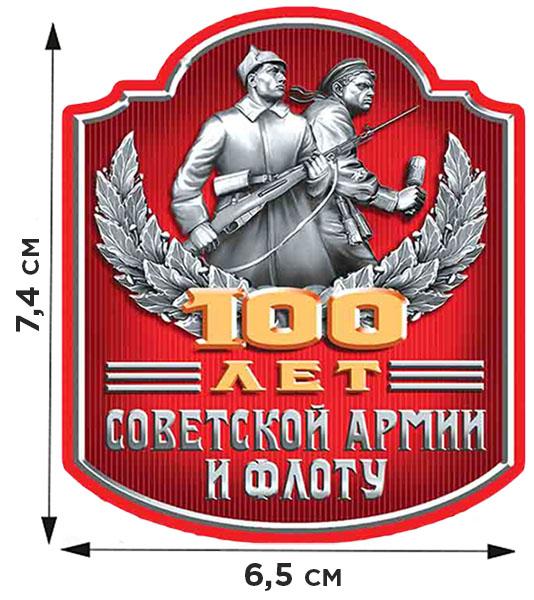 Заказать термоаппликацию Знака 100 лет СА и Флота по лучшей цене