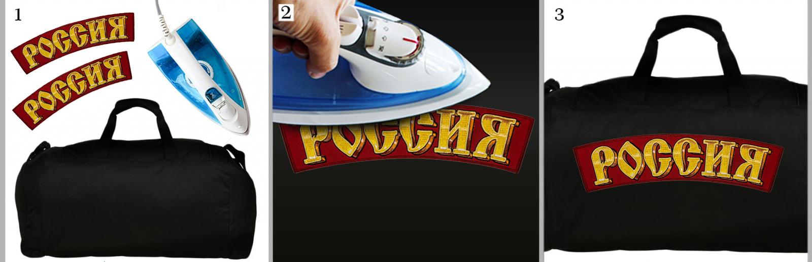 """Термоклеевая большая нашивка """"Россия"""""""