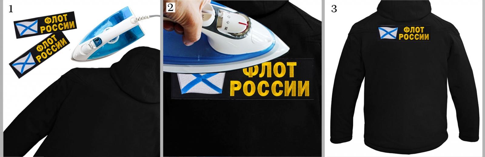 """Термоклеевая нашивка """"Флот России"""" на куртке"""