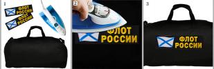 """Термоклеевая нашивка """"Флот России"""" на сумке"""