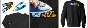 "Термоклеевая нашивка ""Флот России"" на толстовке"