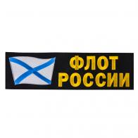 """Термоклеевая нашивка """"Флот России"""""""