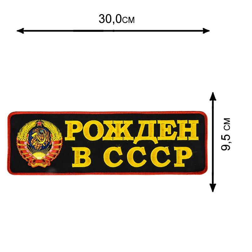 """Купить термоклеевую нашивку """"Рожден в СССР"""""""