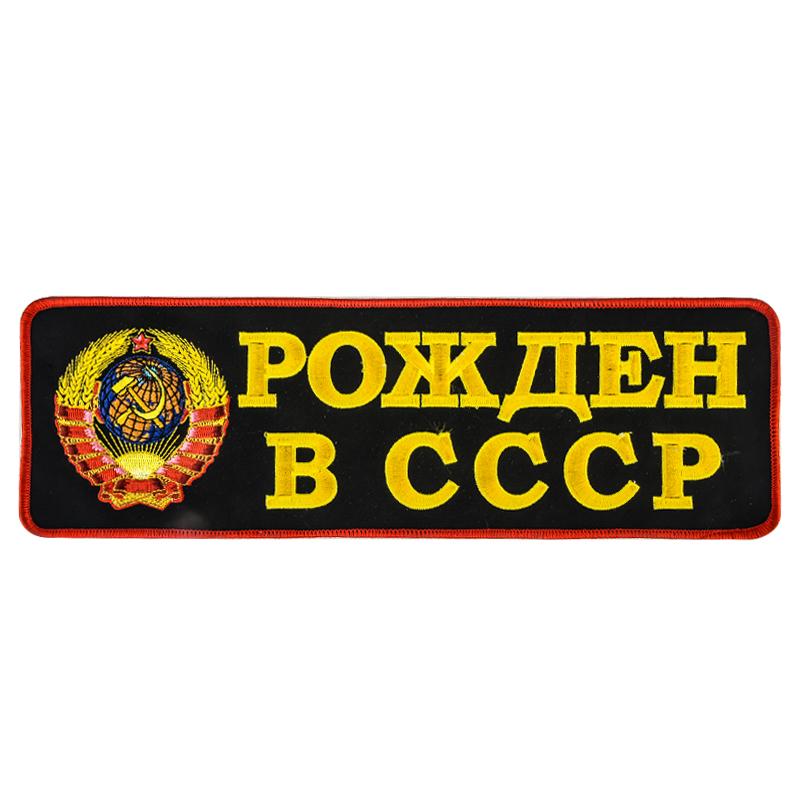 """Термоклеевая нашивка """"Рожден в СССР"""""""