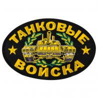 Термоклеевый шеврон танкиста
