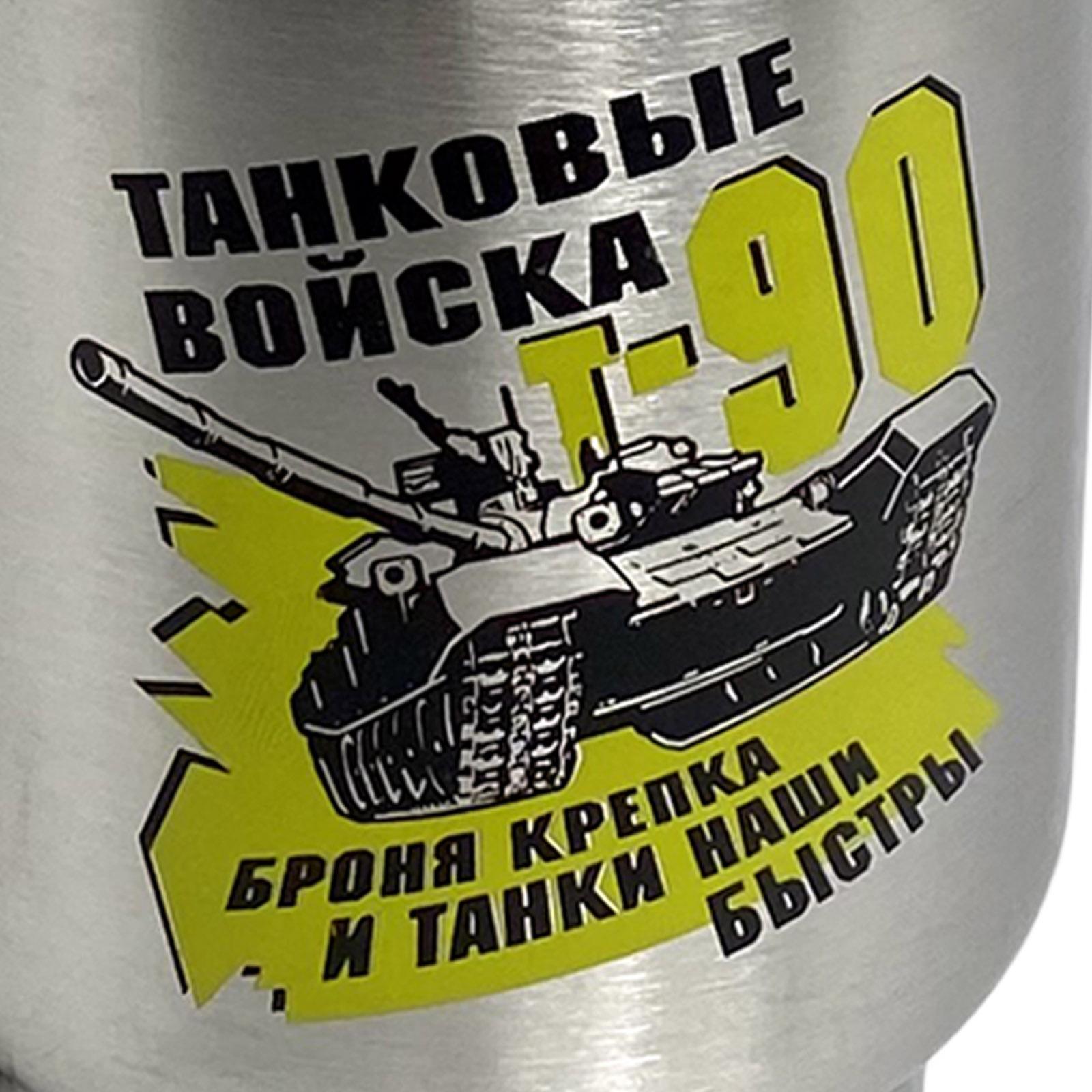Купить термокружку Танковые Войска оптом или в розницу