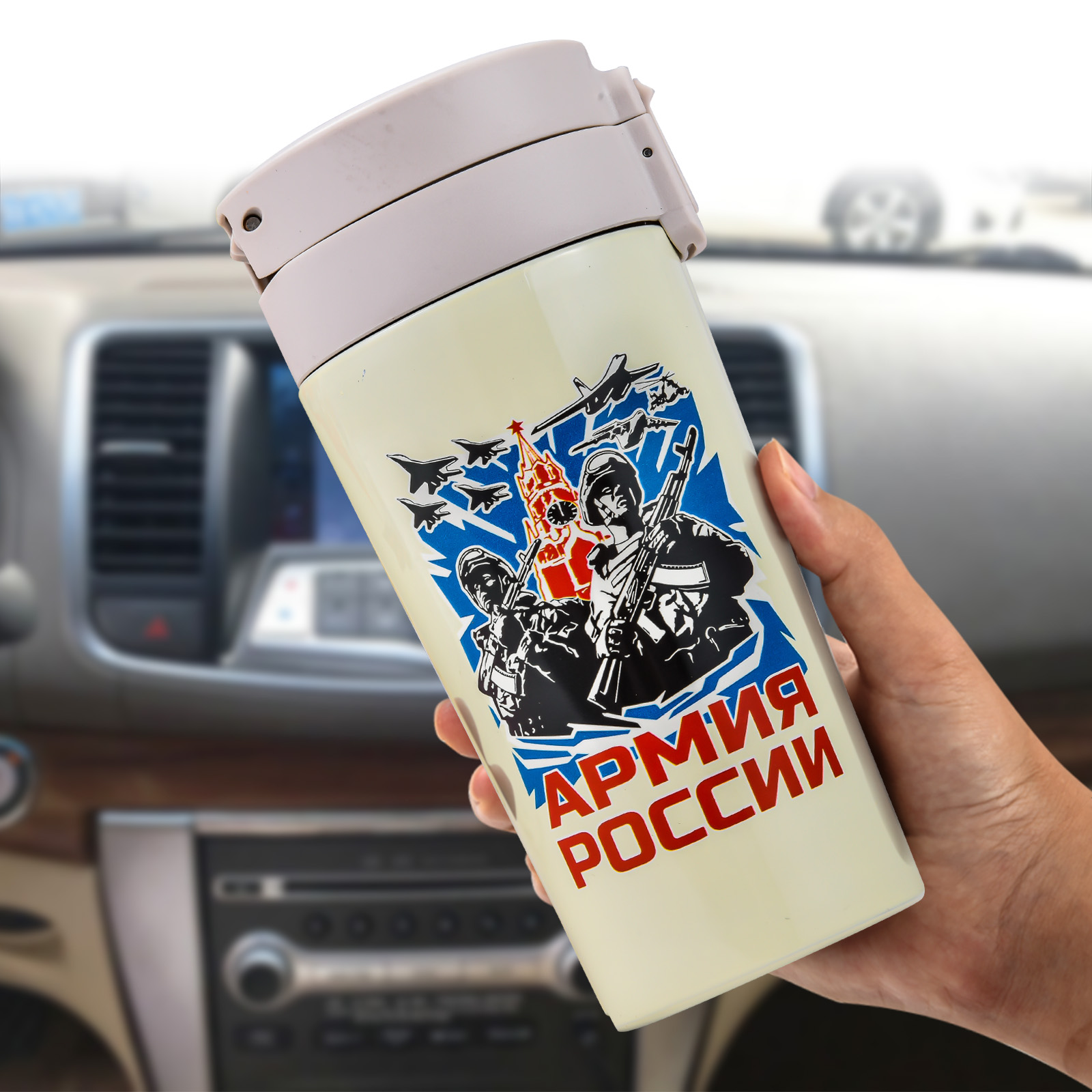 """Солидная термокружка """"Армия России"""""""
