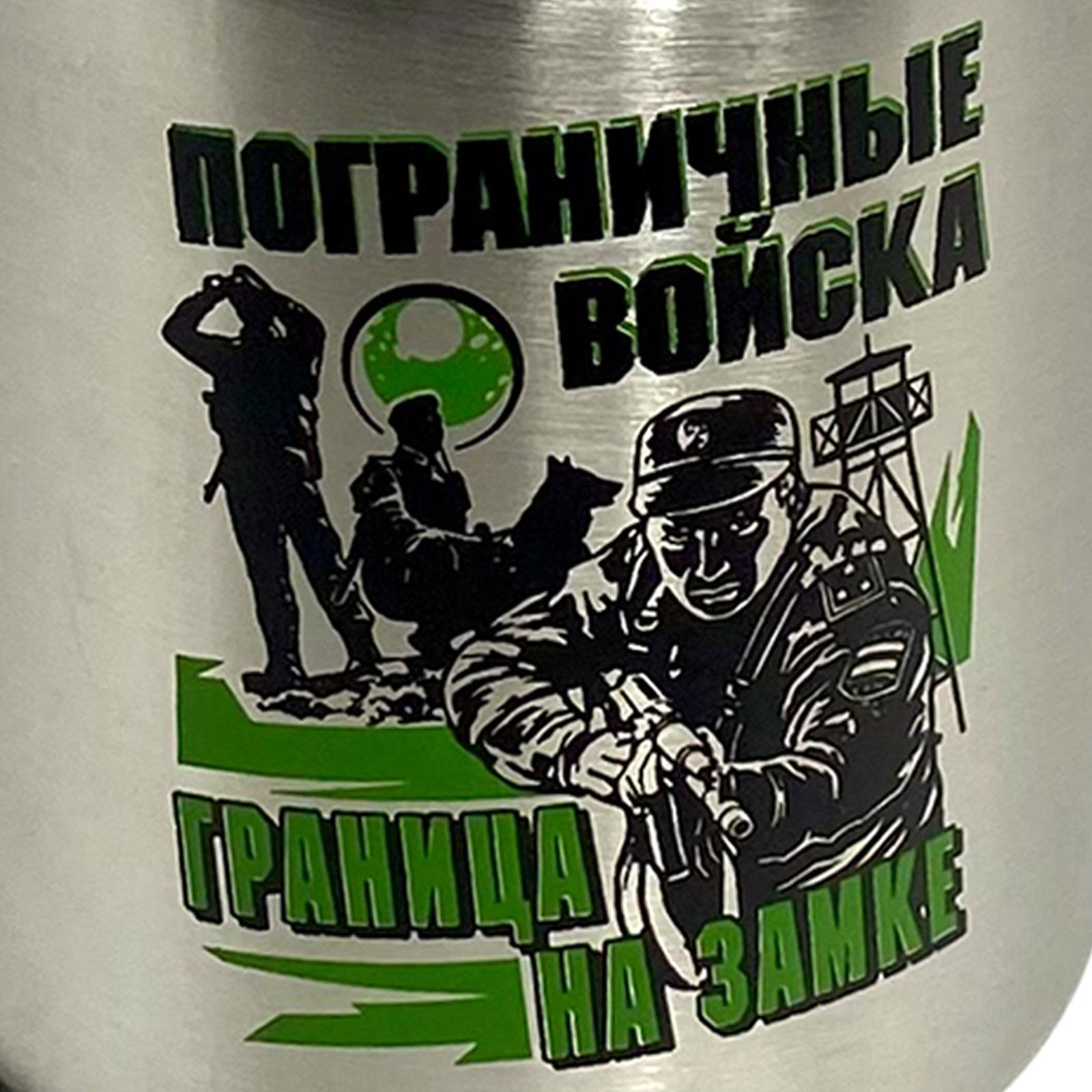 Купить термокружку Пограничные Войска выгодно в Военпро