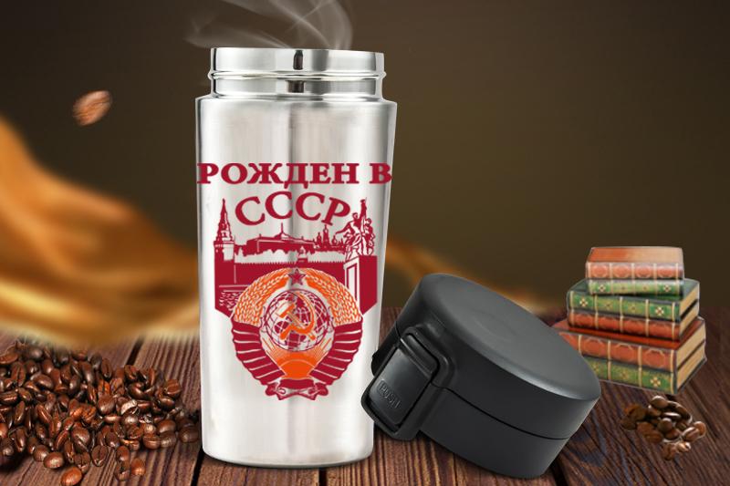 Термокружка Рождён в СССР