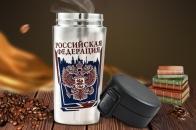 Эксклюзивная термокружка с гербом Российской Федерации