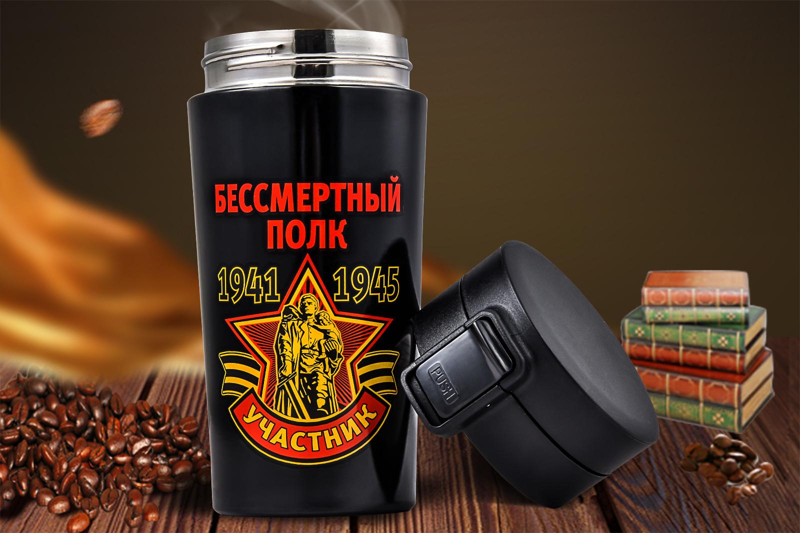 """Термокружка участника """"Бессмертного полка"""""""