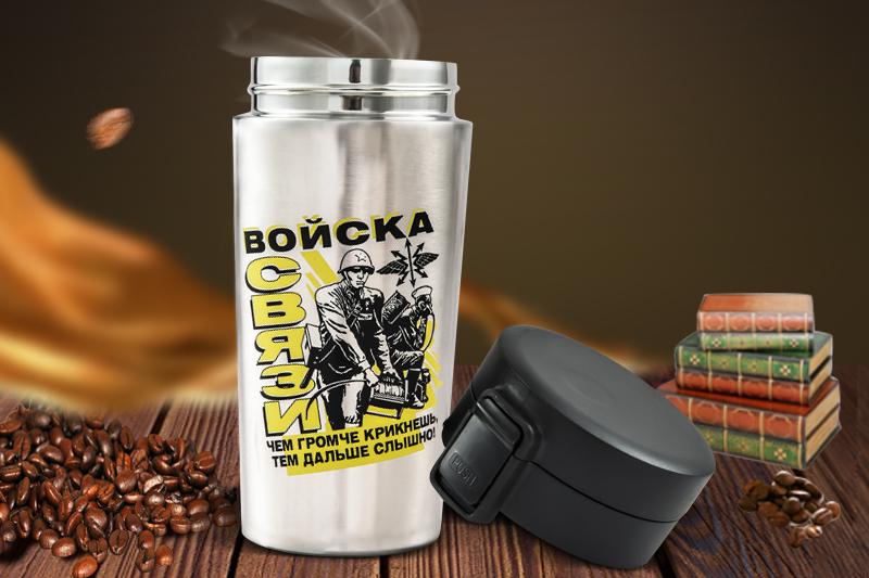 """Стильная термокружка с принтом """"Войска связи"""""""