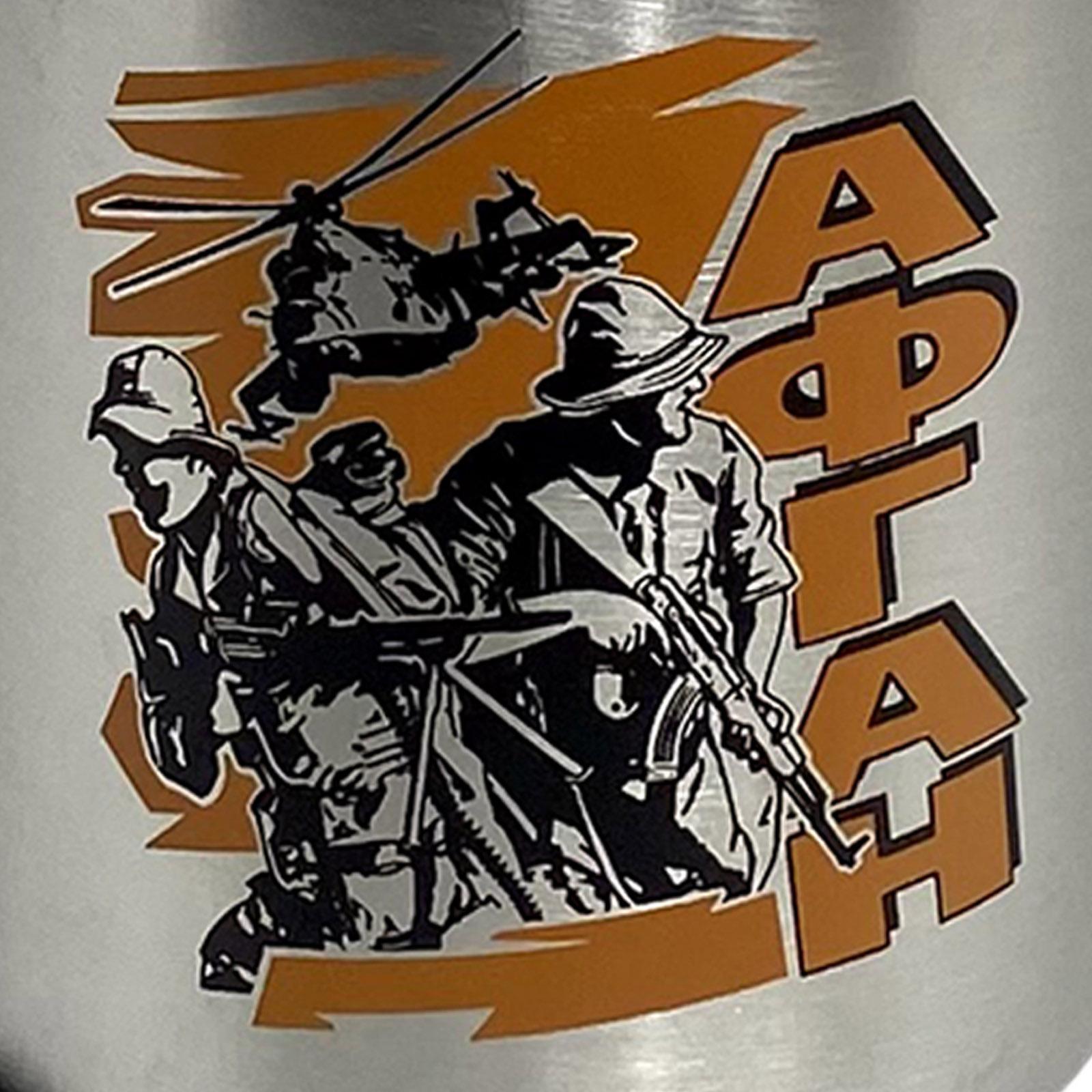 Купить герметичную термокружку Афган по выгодной цене