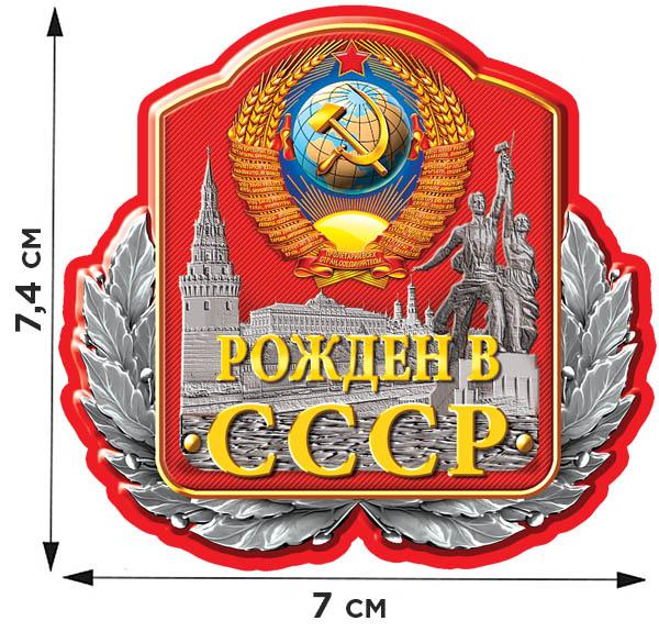 Заказать термонаклейку на одежду Рожден в СССР по выгодной цене
