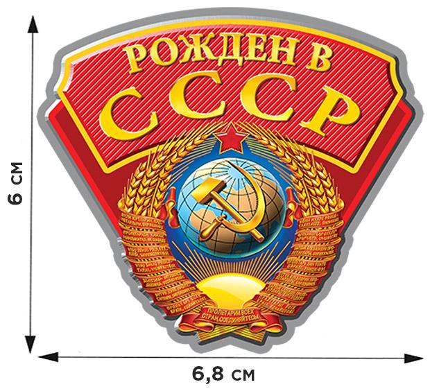 Заказать термонаклейку Рожден в СССР по низкой цене