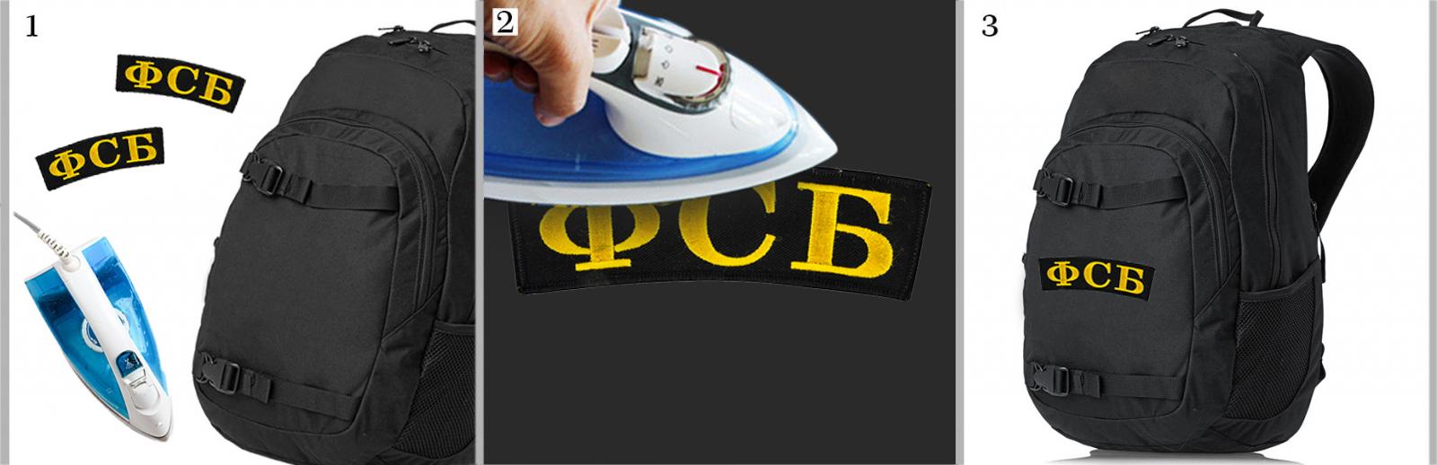 Заказать термонашивку ФСБ в Москве с доставкой