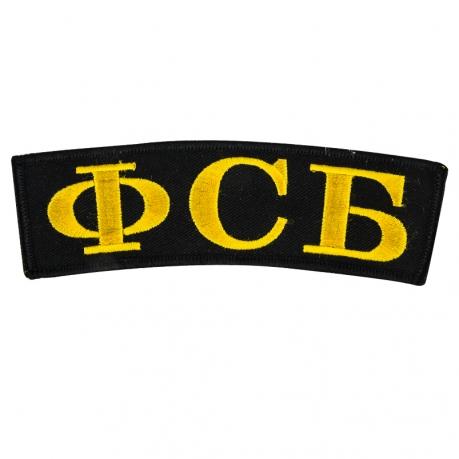 Термонашивка ФСБ