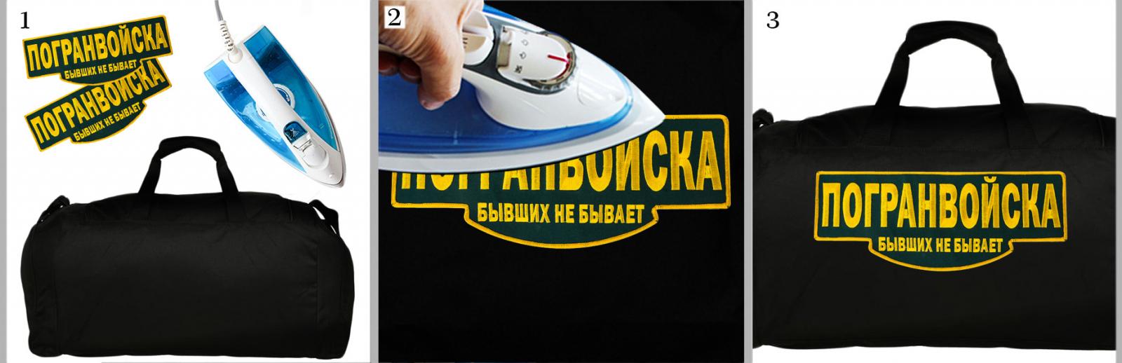 "Термонашивка на одежду ""Погранвойска"" на сумке"