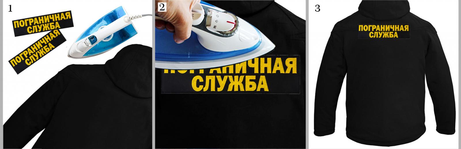 "Термонашивка ""Пограничная служба"" на куртке"
