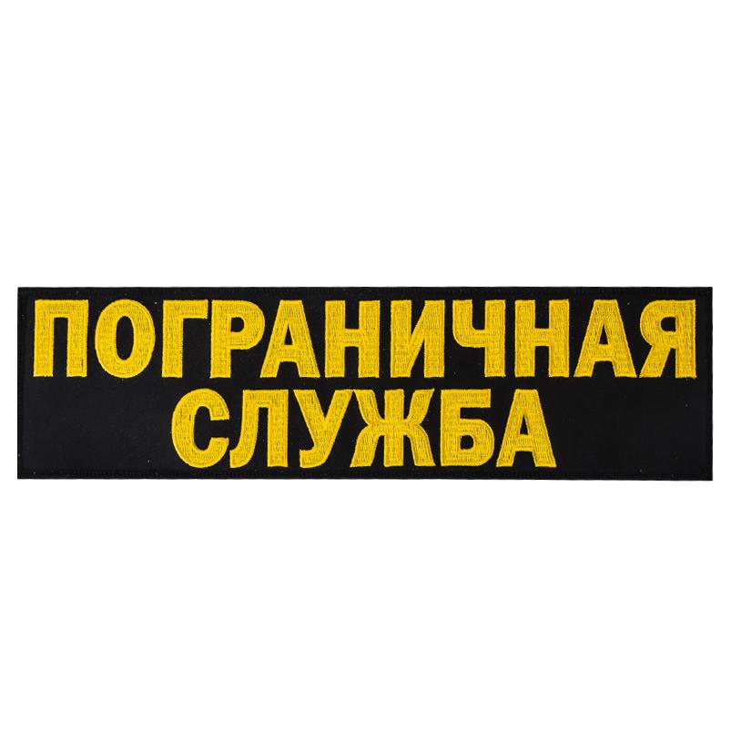 "Термонашивка ""Пограничная служба"""