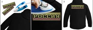 """Полевая термонашивка """"Россия""""."""