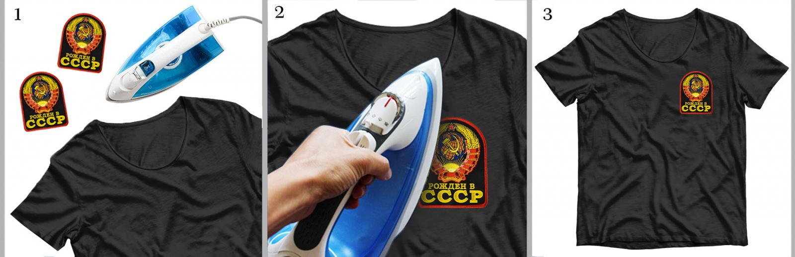 Легендарная термонашивка «Рожден в СССР»