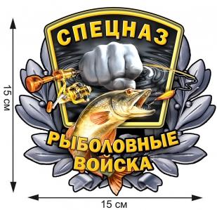 Термотрансфер Спецназ. Рыболовные войска.