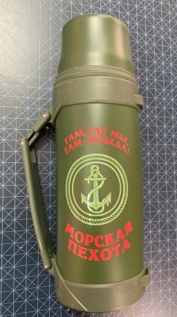 Термос Морская пехота