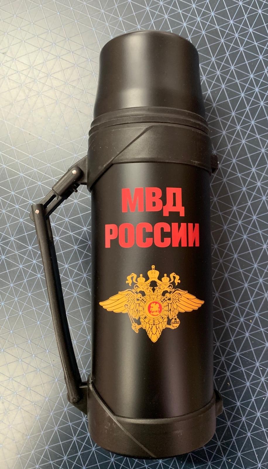 Термос МВД России