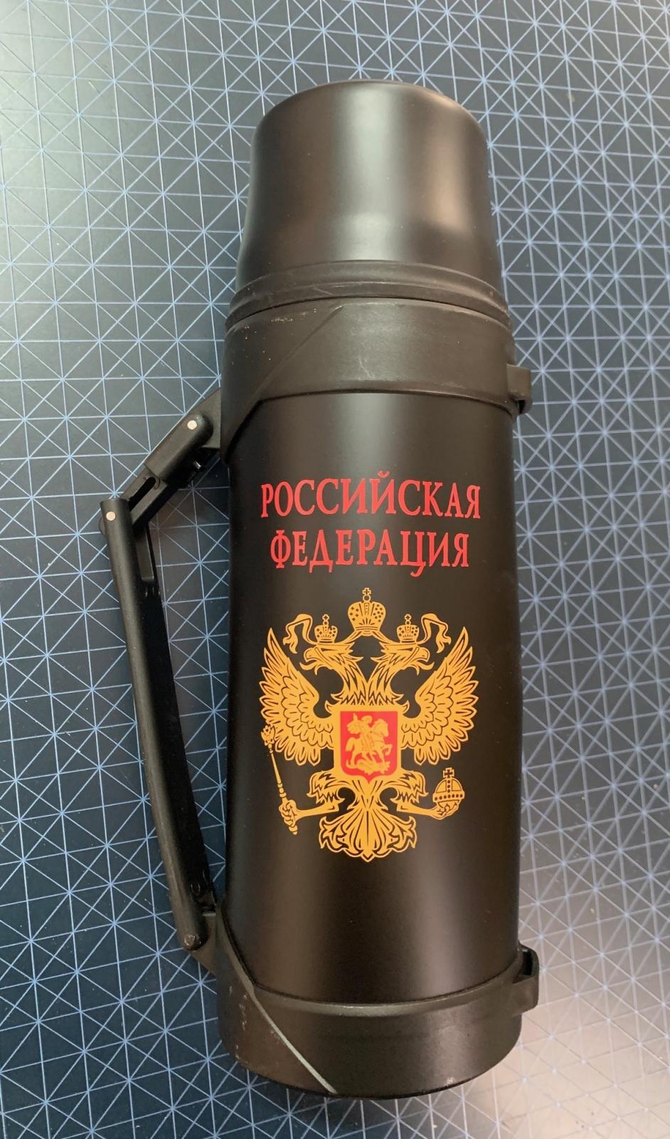 Термос РФ