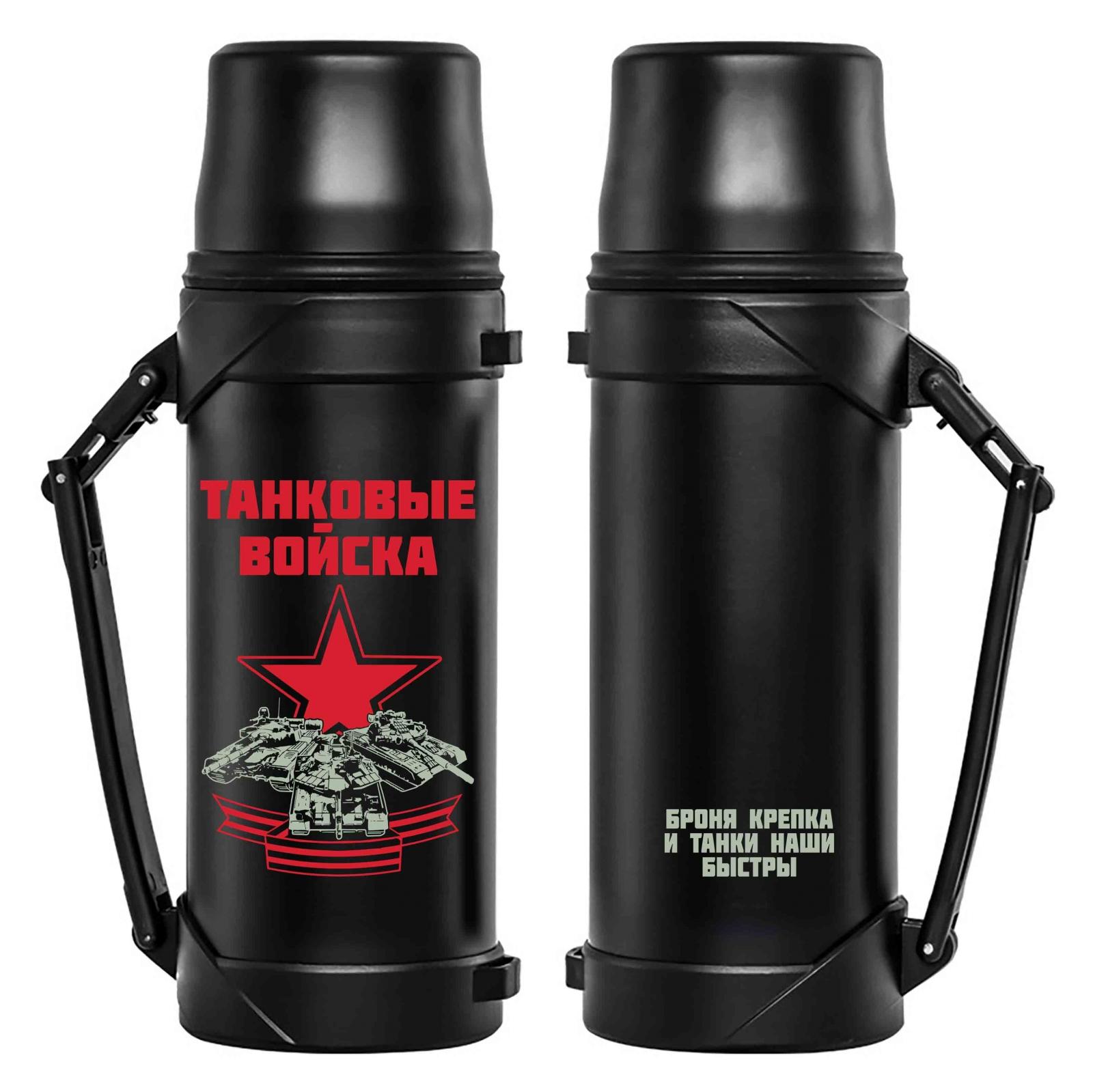 Термос танковых войск с девизом