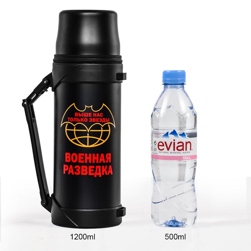 Термос Военная разведка - купить в Военпро