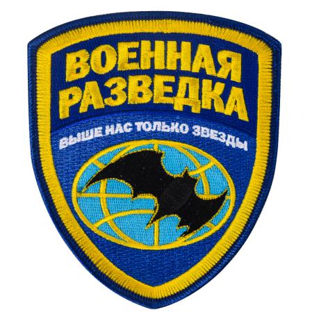 "Термошеврон ""Военная разведка"""