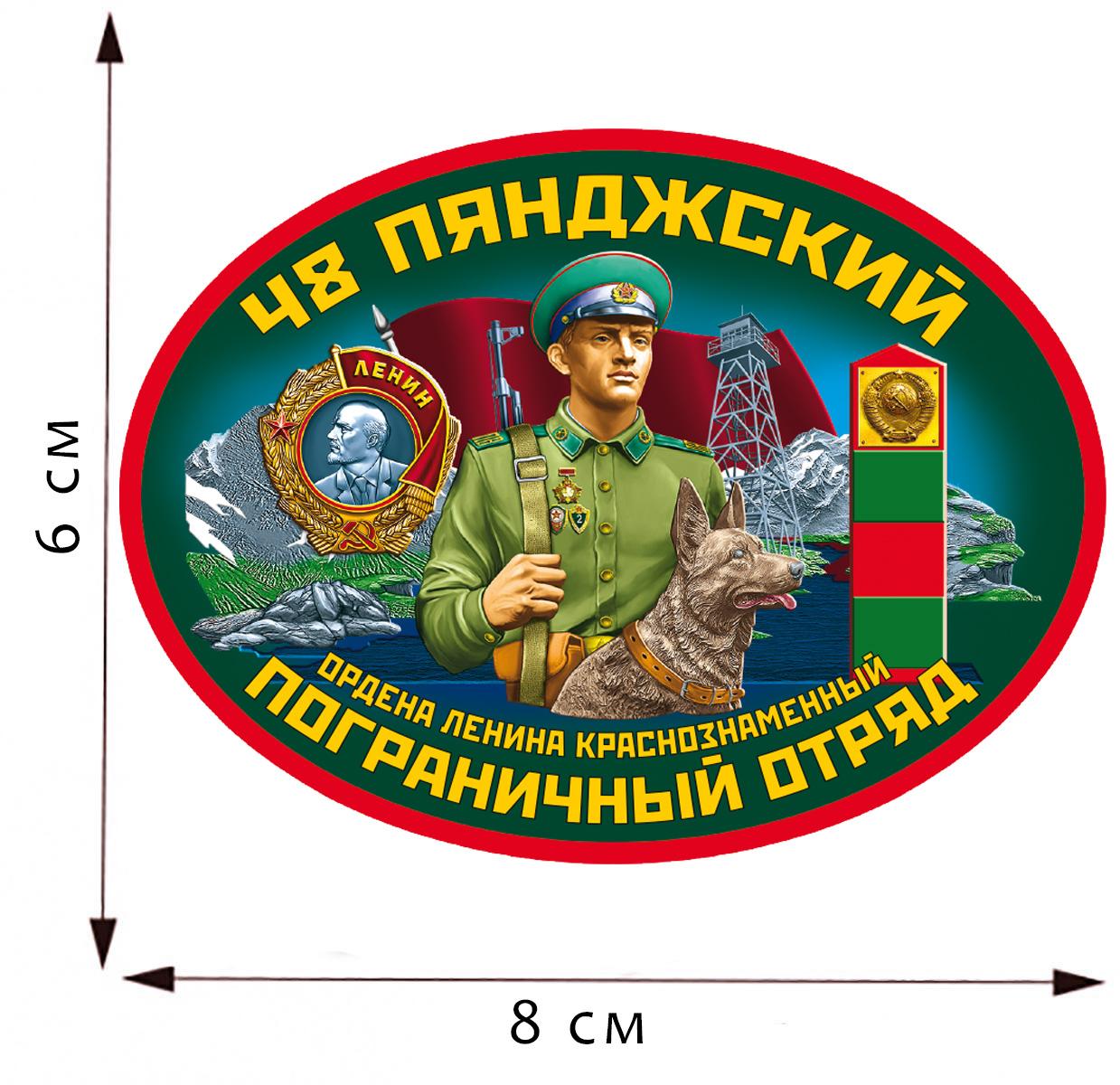 """Термотрансфер """"48 Пянджанский ПОГО"""" для одежды"""