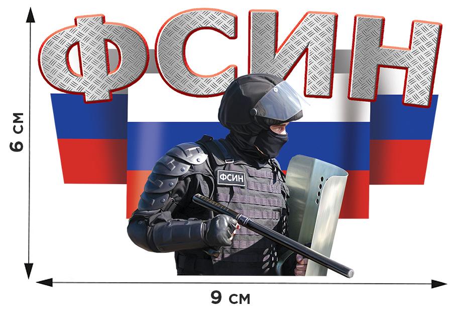 Купить термотрансфер ФСИН России по выгодной цене