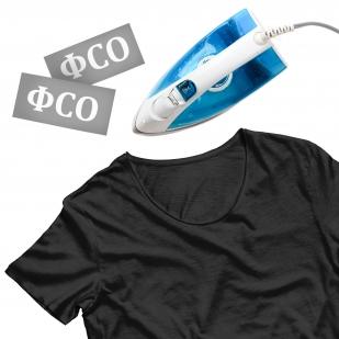 Термотрансфер на ткань «ФСО»