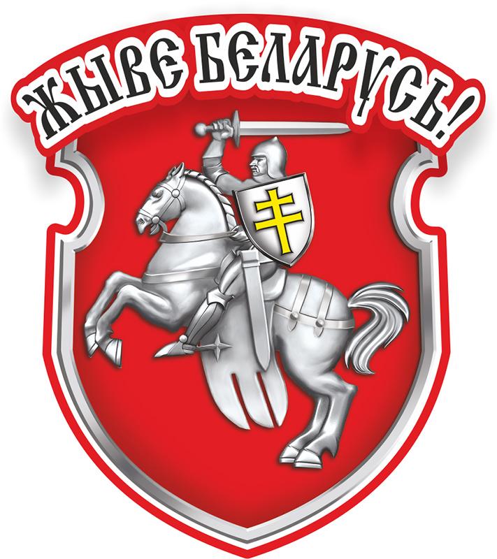 "Термотрансфер ""Жыве Беларусь!"""