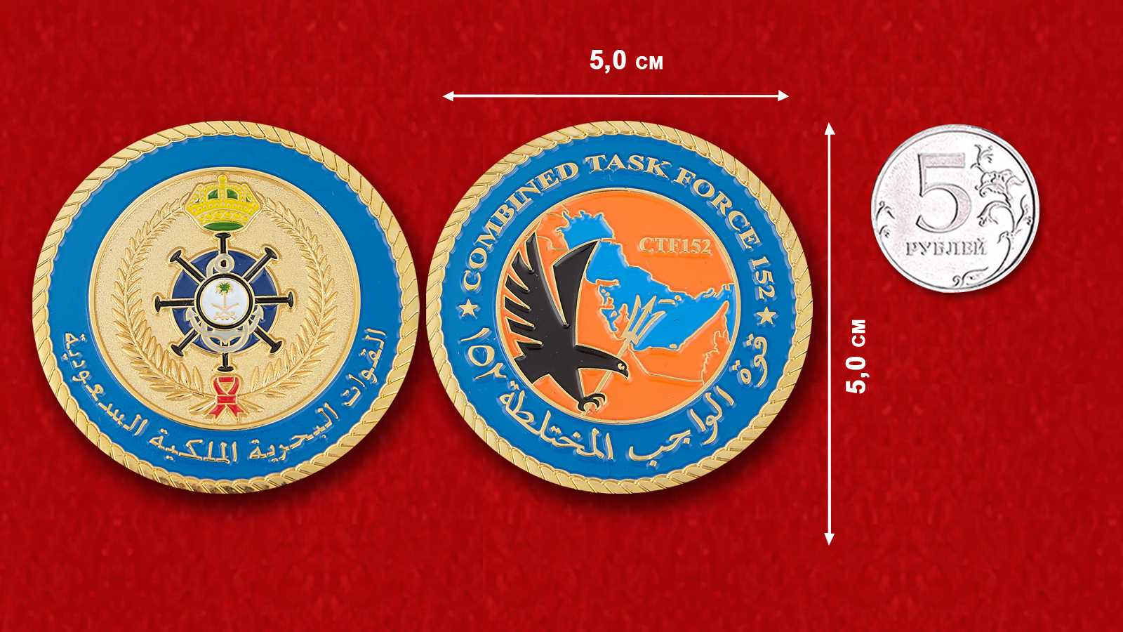The Arabian Gulf CMF Combined Task Force 152 Challenge Coin