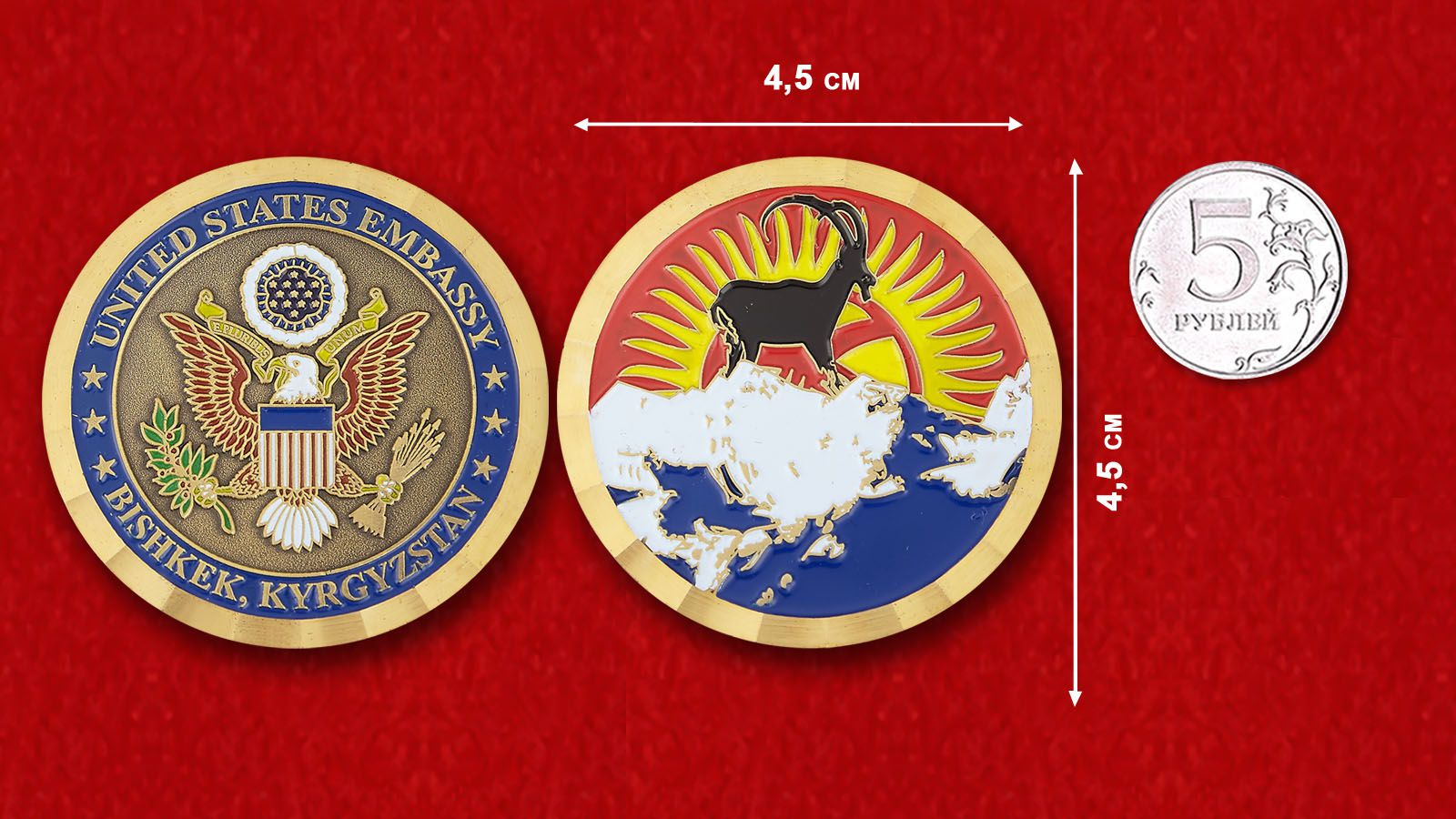 The US Embassy in Bishkek Challenge Coin - comparative size