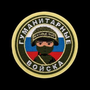 Мужская милитари толстовка с шевроном Гуманитарных войск России.